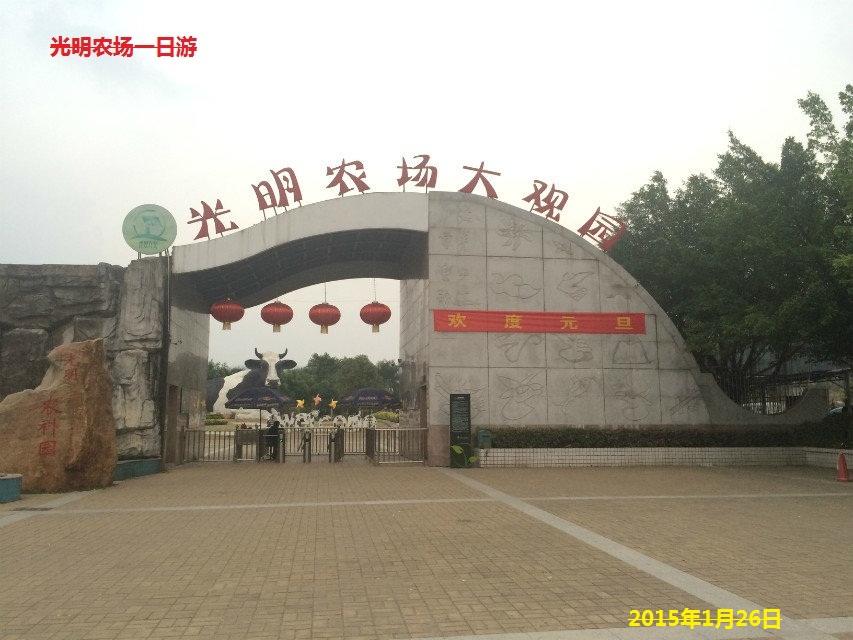 光明农场-2015-1-26