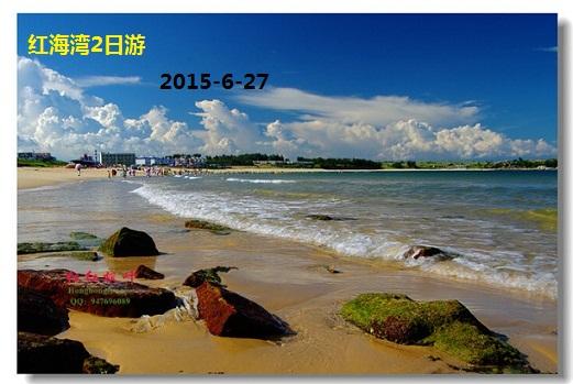 红海湾沙滩