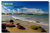 2015-06-(汕尾2日自驾游)