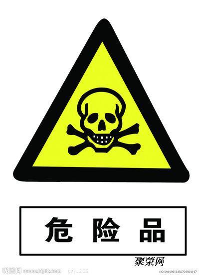 [查看详情] 实务 | 危险化学品如何出入境? 危险品是什么?